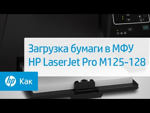 Загрузка бумаги в МФУ HP LaserJet Pro MFP M125-128
