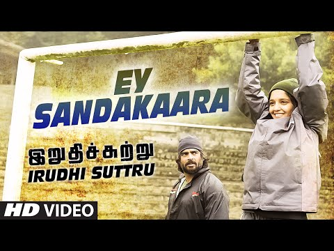 Ey Sandakaara