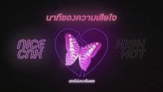 NICECNX - นาทีของความเสียใจ Feat.HIGHHOT ( Produced by Doimountain )