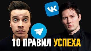 10 ПРАВИЛ УСПЕХА от Павла Дурова