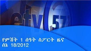 የምሽት 2 ሰዓት ስፖርት ዜና … ሰኔ 18/2012 ዓ.ም |etv
