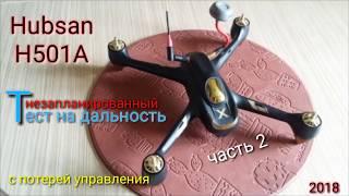 Квадрокоптер Hubsan H501A тест на дальность с PRO пульта (незапланированный)