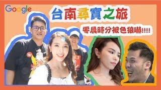 [Vlog] 同霍哥去台南三日兩夜尋寶|夜晚被嚇醒!