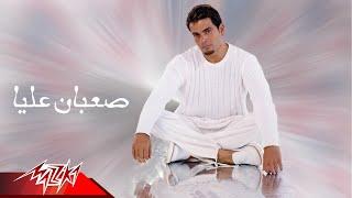 Saeban Alaya - Amr Diab صعبان عليا - عمرو دياب