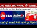 Best Broadband Plans in INDIA 2020 | Airtel vs Jio Fiber vs Hathway - Minimum and Maximum plans
