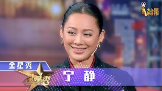 《金星时间》 第117期:宁静炮轰流量明星 连金姐都震惊了 The Jinxing show 1080p 官方干净版   金星秀