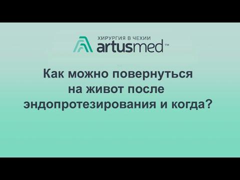 Поворот на живот после эндопротезирования тазобедренного сустава: как себе не навредить?
