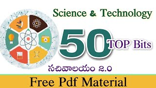 Science and Technology top 50 bits | most important for Grama ward sachivalayam exams