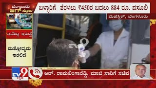 Lockdown 3.0: Fmr Transport Minister Ramalinga Reddy Slams Govt For Hiking KSRTC Bus Fare
