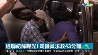 通聯紀錄曝光! 司機員求救43分鐘| 華視新聞 20181025