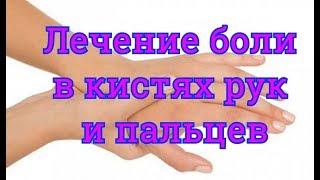 Боли в кистях рук и пальцев лечение