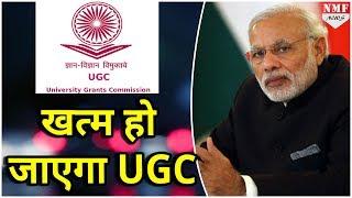 Modi लाएंगे अब HEERA, खत्म हो जाएगा UGC और AICTE