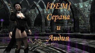 Skyrim: (Мод) - [DEM] Companion / [DEM] Серана и Лидия -