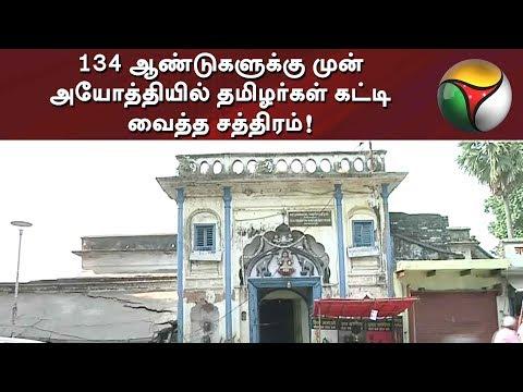 134 ஆண்டுகளுக்கு முன் அயோத்தியில் தமிழர்கள் கட்டி வைத்த சத்திரம்!
