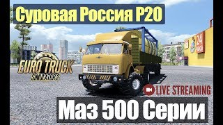ETS2●Суровая Россия Р20●Maz 500 Series●Live Stream●На руле Logitech G27 ЧАСТЬ #2.1