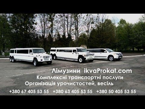 Лімузин Мерседес G-класу (6 колес ) та (8 колес ), відео 2