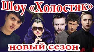 """Кто будет в новом шоу """"Холостяк""""? Melovin или Алексеев, Барских, Данилко или Балан?"""