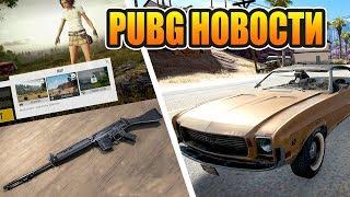 PUBG обновление: Новые прицелы, снайперка SLR рукоятки машина Mirado обзор патча PUBG новости от HFA