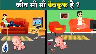10 मज़ेदार और जासूसी पहेलियाँ l कौनसी माँ बेवकूफ है l Hindi Paheli l Hindi Riddles