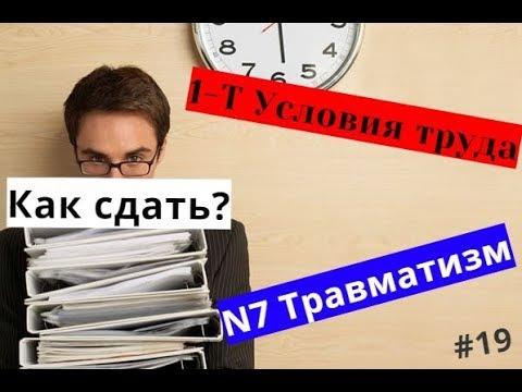 Охрана труда от А до Я  (#19) - отчеты 1-Т (условия труда) и N7 (травматизм) - как сделать и сдать!