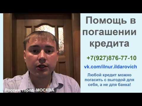Помощь в погашении кредита г  Москва