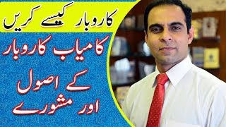How To Start Successful Business | Qasim Ali Shah
