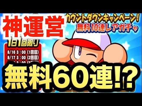【パワプロアプリ】60連ガチャが無料で引ける!?パワプロアプリが神ゲー過ぎる!【AKI GAME TV】