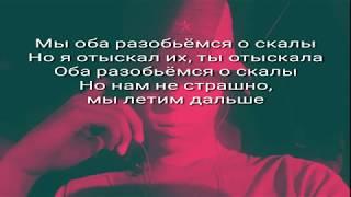 Markul Скалы (текст,караоке,lyrics) (2019)
