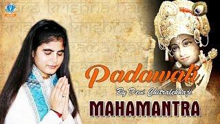 Mahamantra  Devi Chitralekhaji