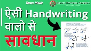 Beware Of People Who Use This Handwriting (Graphology)
