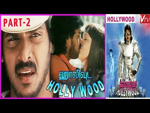 Upendra super hit movie Hollywood Part 2 | Felicity Mason | Ananth Nag | Tamil Movies | VTV Movies