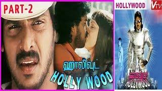 Upendra super hit movie Hollywood Part 2 | Felicity Mason | Ananth Nag | Tamil Movies | VTV Movies