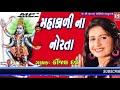 Kinjal Dave || Mahakali Na Norta Devotional Songs || Navratri New Garba video download