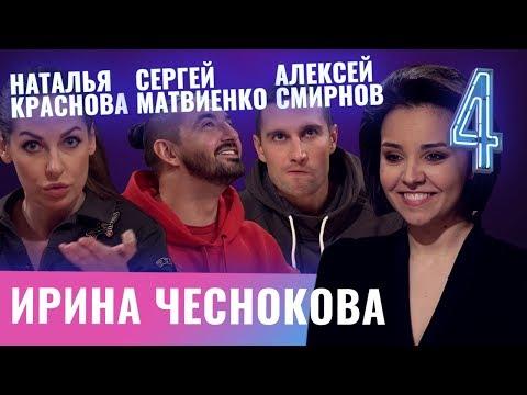 Сергей Матвиенко, Наталья Краснова, Алексей \