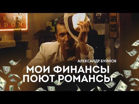 "Александр Буйнов – ""Мои финансы поют романсы"""