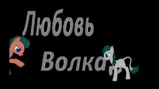 """Сериал """"Любовь Волка"""" 1 серия (чит.опис.)"""
