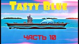 Tasty Blue, Тести Блю играть онлайн. Часть 10. Полное прохождение игры на видео