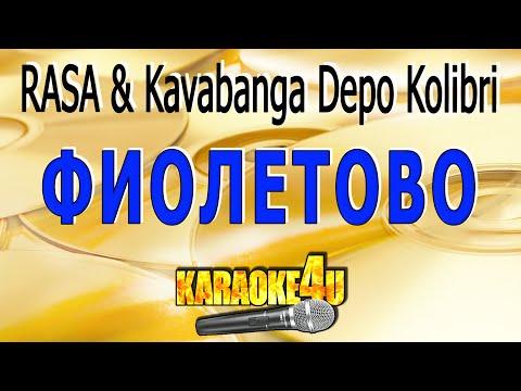 RASA & Kavabanga Depo Kolibri | Фиолетово | Караоке (Кавер минус)