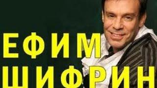 Ефим Шифрин избранное