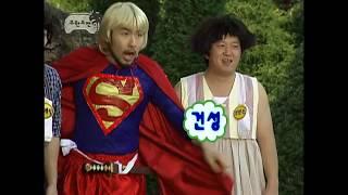 """무한도전 24회 #2 """"무한한초등학교 소풍날"""" infinite challenge ep.24"""