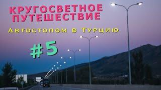 preview picture of video 'Кругосветное путешествие. #5 Уезжаем из Грузии. Автостопом в Турцию'