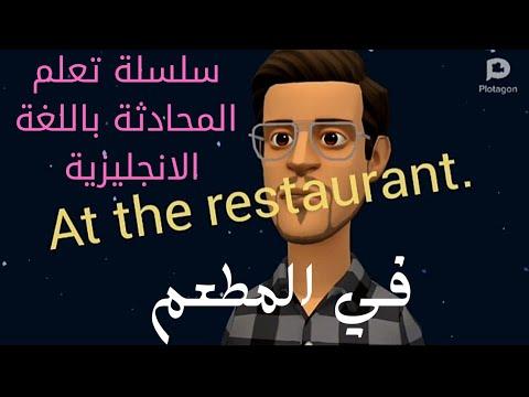 talb online طالب اون لاين سلسلة تعلم المحادثة باللغة الانجليزية.في المطعم.At the restaurant مستر/ محمد الشريف