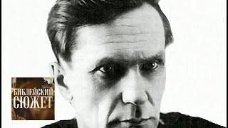 """Варлам Шаламов. """"Ад"""" / Библейский сюжет / Телеканал Культура"""