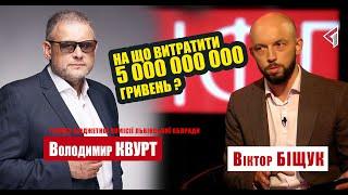 Хто, як і на що розділив 5 мільярдів гривень бюджету Львівської області?