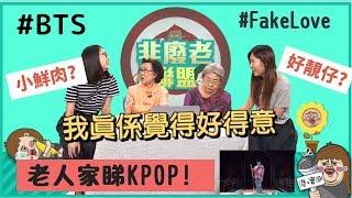 【港實測】老友記睇KPOP 愛上小鮮肉? BTS FAKE LOVE MV REACTION!!