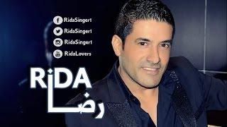تحميل اغاني رضا - اللي ما شافش الدنيا ( حفلة | Rida Elly Ma Shafsh El Donya (Concert MP3