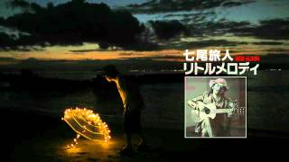 七尾旅人『リトルメロディ』SPOT映像 (Official Music Video)