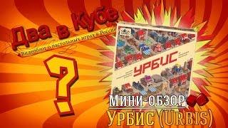 Урбис - мини-обзор от
