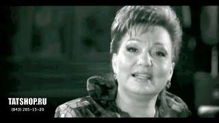 Хания Фархи «Зәңгәр чәчәк» (татарская музыка)