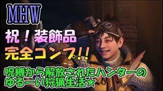 【MHW】呪縛から解放されたハンターのゆるーい狩猟生活★【参加歓迎】